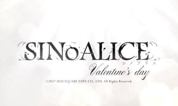 シノアリスバレンタインイベント画像