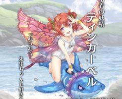 偽りのアリス水着の妖精ティンカーベル全体画像